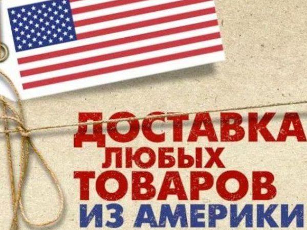 ee782c6d0 Популярные посредники для покупки в США